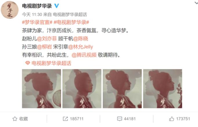15年后刘亦菲重回剧圈,《梦华录》能否延续《仙剑》的辉煌?