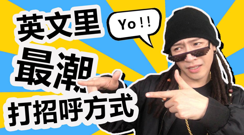"""""""戏精"""" MrYang杨家成,从零到千万粉丝的逆袭之路"""