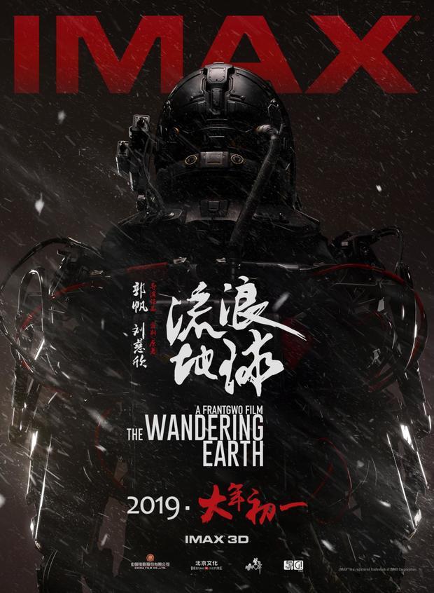 《流浪地球》大年初一登陆IMAX影院 IMAX专属海报曝光